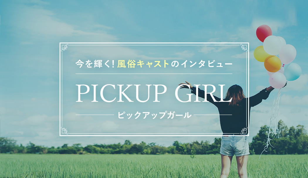 series_pickupgirl