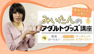 miitan_JOHN&MARY_organic-love-lotion_eyecatch